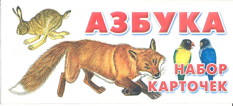 Глотова В. (худ.) Азбука. Набор карточек глотова в ю азбука разрезная животные