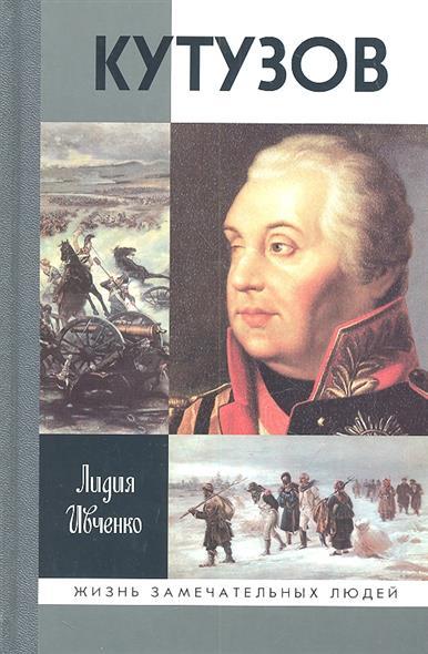 Ивченко Л. Кутузов кутузов