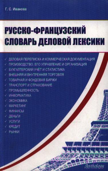 Русско-франц. словарь деловой лексики