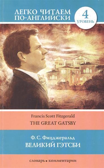 Великий Гэтсби = The Great Gatsby. 4 уровень