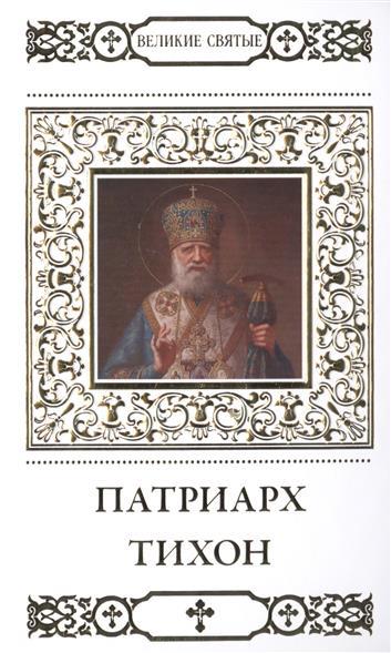 Великие святые. Том 14. Святитель Тихон, патриарх Московский и всея России