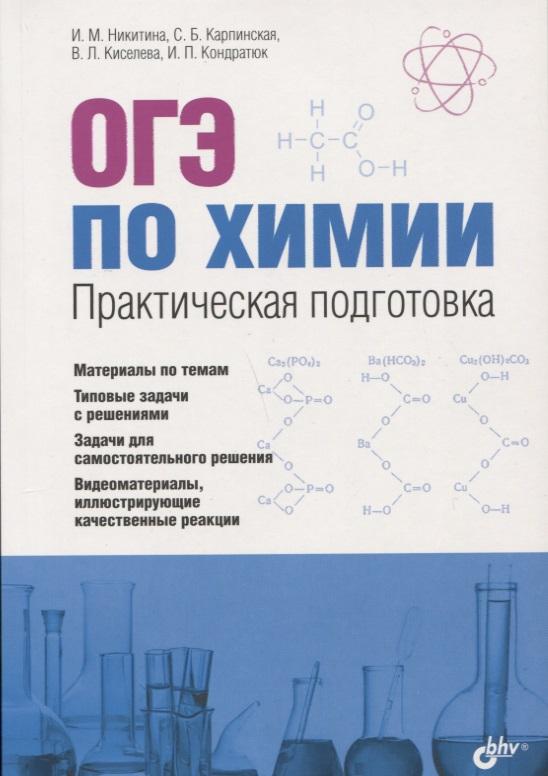 Никитина И. ОГЭ по химии. Практическая подготовка (+DVD) 18 19 376