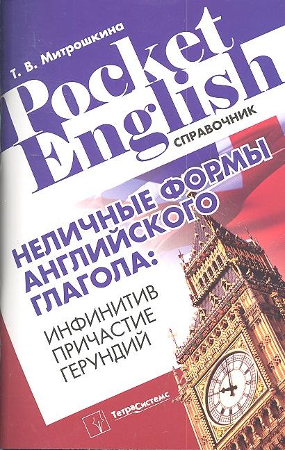 Неличные формы английского глагола: инфинитив, причастие, герундий. Справочник