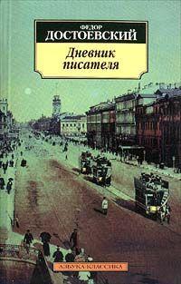 Достоевский Ф. Достоевский Дневник писателя