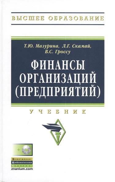 Мазурина Т.: Финансы организаций (предприятий). Учебник
