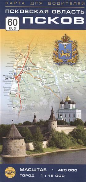 Карта для водителей. Псковская область. Псков (60 RUS) псков псковская область автомобильная карта