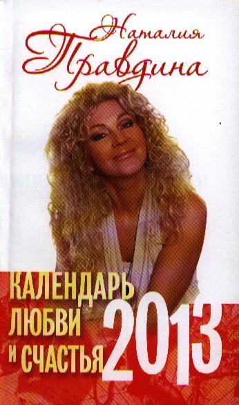 Календарь любви и счастья 2013