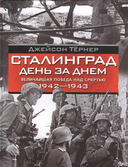 Тернер Дж. Сталинград день за днем. Величайшая победа над смертью.1942-1943