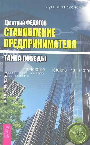 Федотов Д. Становление предпринимателя т.3/3тт Тайна победы д 245 бу купить авито