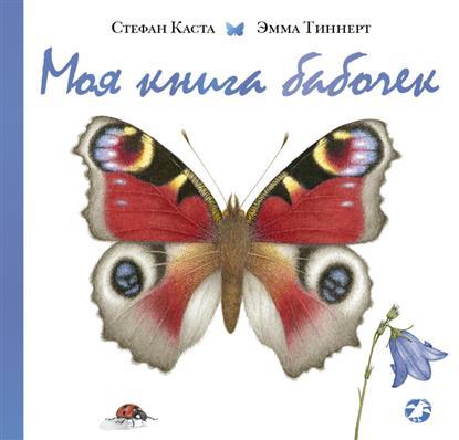 Каста С. Моя книга бабочек книги издательство clever моя большая книга игр