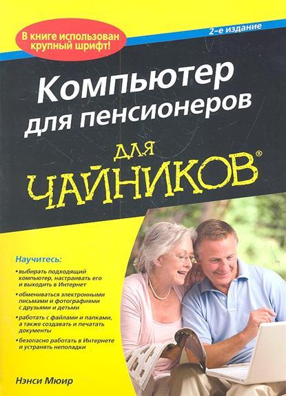 Мюир Н. Компьютер для пенсионеров для чайников компьютер для чайников видеоуроки бесплатно