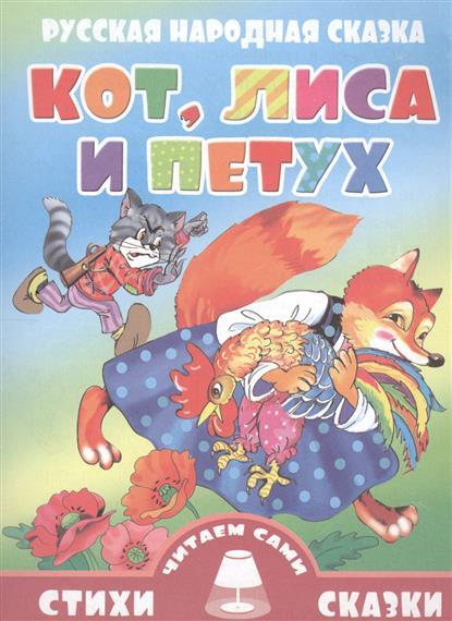 Кот, лиса и петух. Русская народная сказка. Для самостоятельного чтения. Крупный шрифт. Слова с ударениями