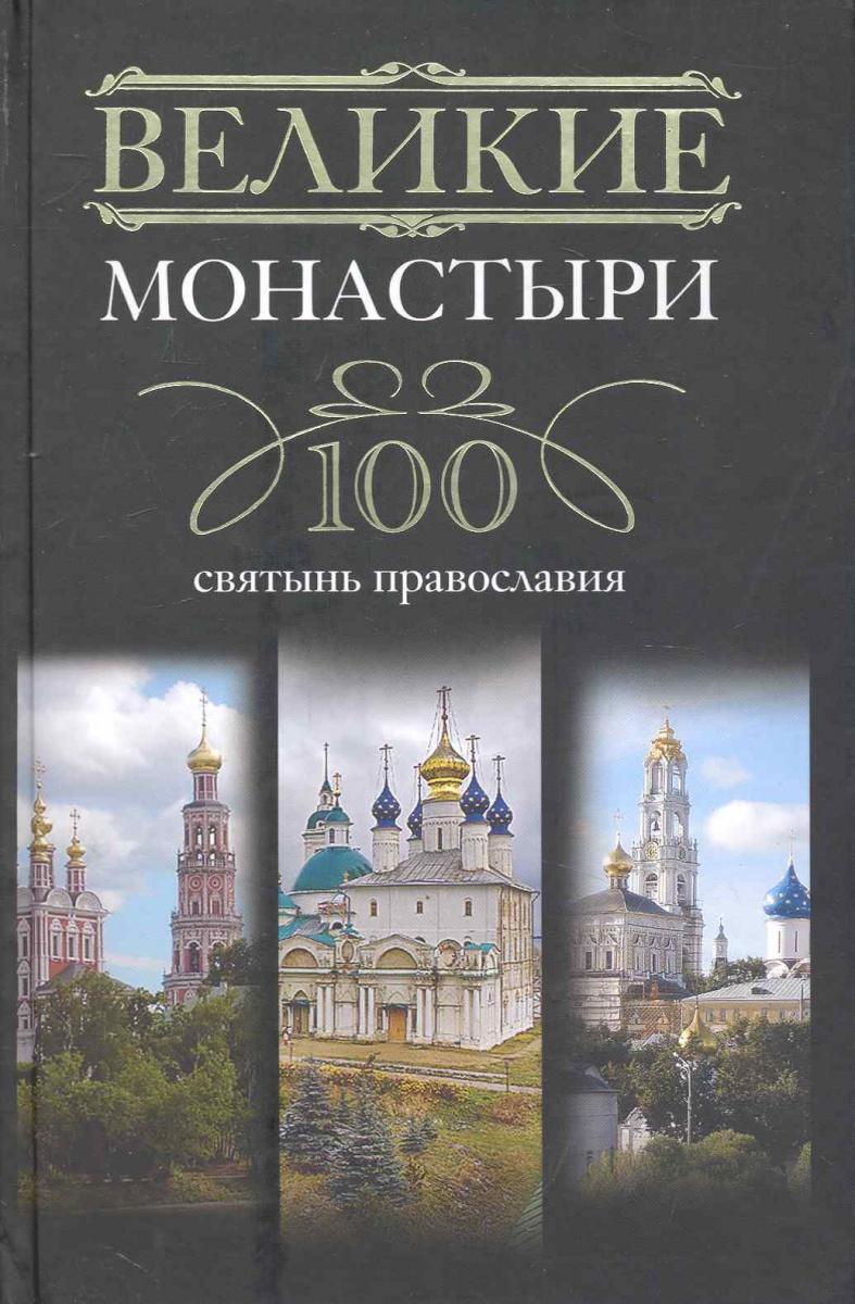 Мудрова И. (сост.) Великие монастыри 100 святынь православия