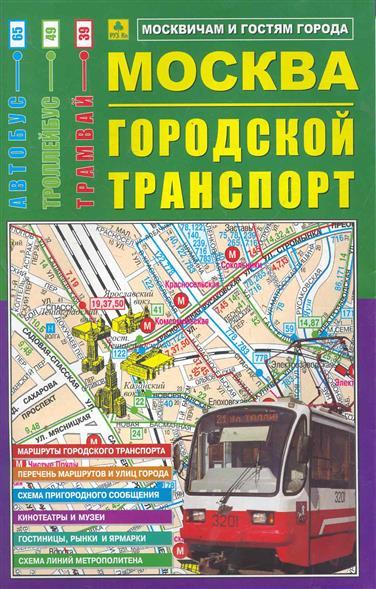 Карта Москва Городской транспорт +Центр