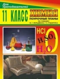 Химия 11 кл