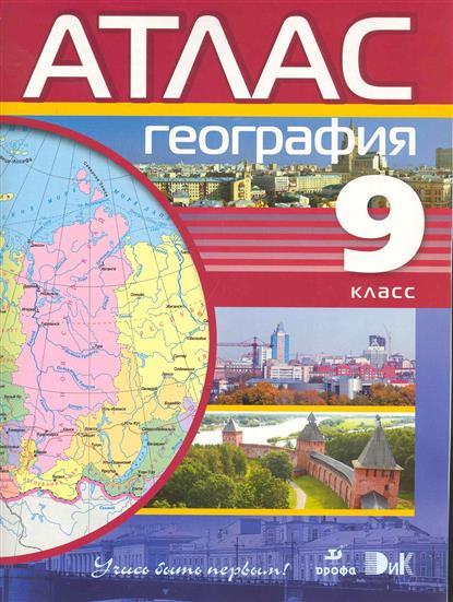 Атлас География 9 кл