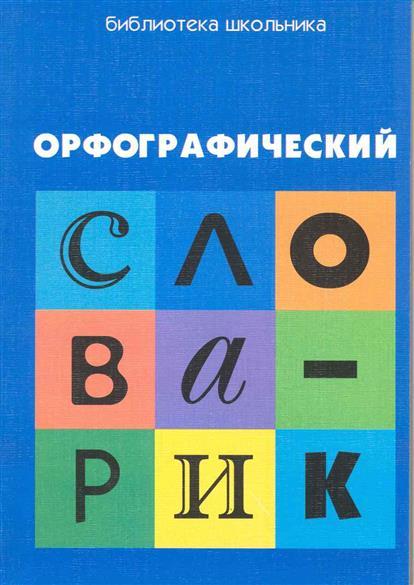 Сычева Г.: Орфографический словарик для учащ. нач. школы