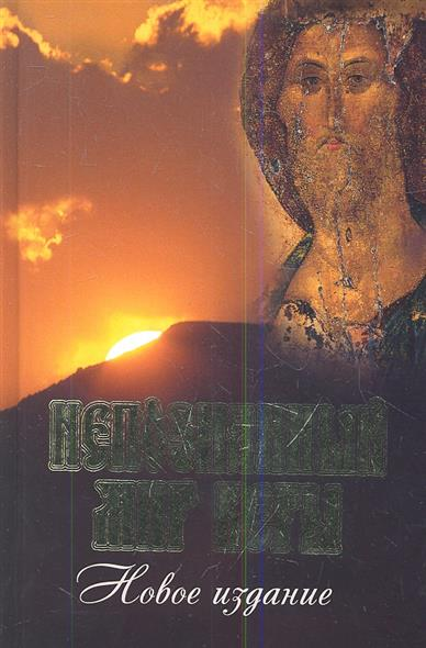 Жукова М. (ред.-сост.) Непознанный мир веры жукова гладкова м как стать вдовой достучаться до неба