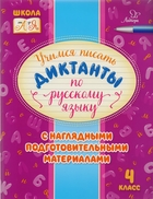 Учимся писать диктанты по русскому языку с наглядными подготовительными материалами. 4 класс