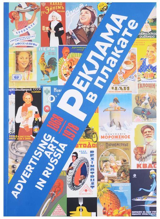 Снопков А., Снопков П., Шклярук А. Альбом Реклама в плакате / Advertising art in Russia. 1868-1978
