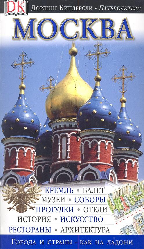 Дау К., Оливер Дж., Варрингтон Л. (ред.) Путеводитель Москва ISBN: 9785170676804