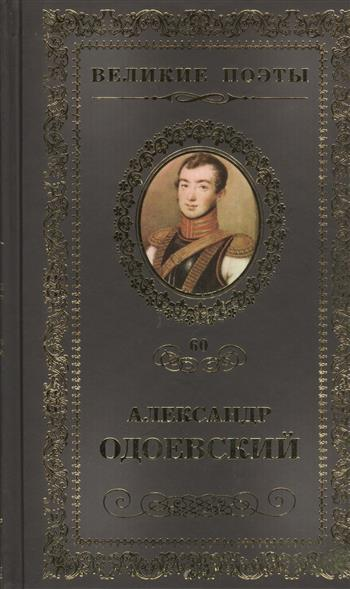 Великие поэты. Том 60. Александр Одоевский. Непробудный сон
