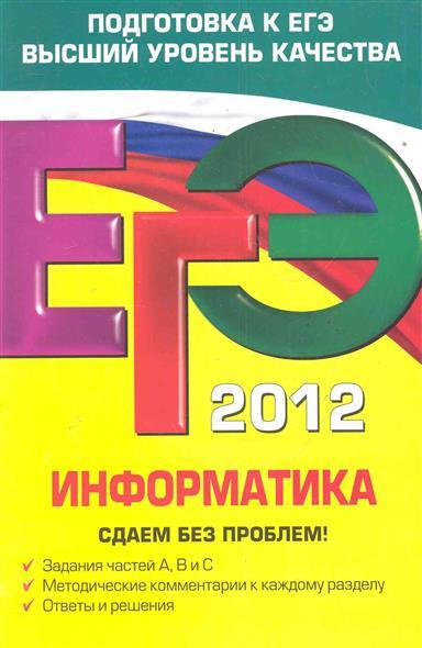 ЕГЭ 2012 Информатика Сдаем без проблем