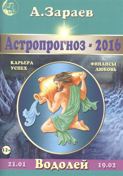Астропрогноз 2016. Водолей