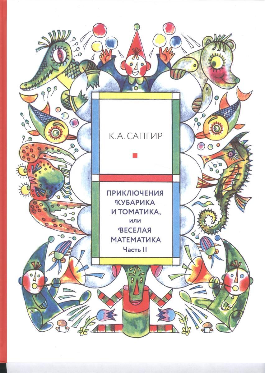 Сапгир К. Приключения Кубарика и Томатика, или Веселая математика. Часть II. Как искали Лошарика сапгир к двор чудес