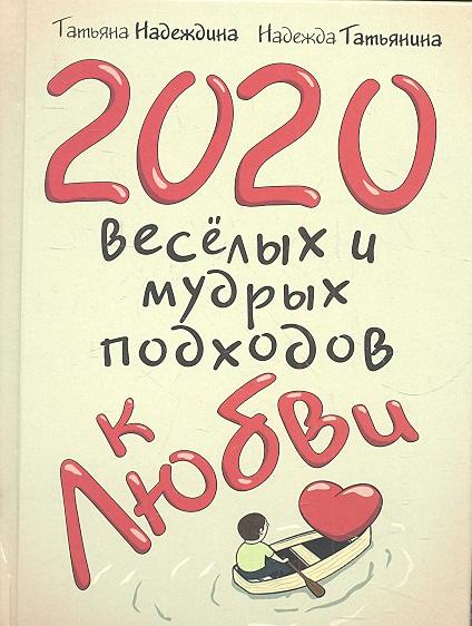 Надеждина Т., Татьянина Н. 2020 веселых и мудрых подходов к любви т и татьянина бисер миниатюрные сувениры