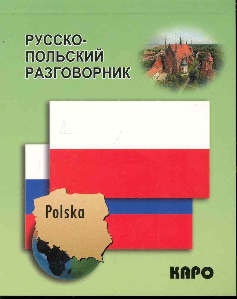 Андерс-Бобова Я. (сост.) Русско-польский разговорник ISBN: 9785898159207 цена 2017
