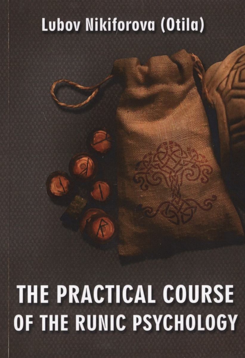 Nikiforova L. The practical course of the runic psychology nikiforova l the practical course of the runic psychology