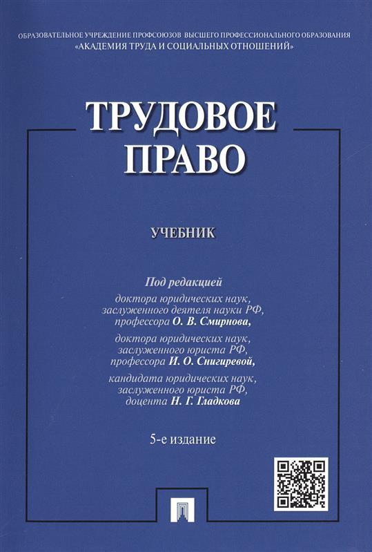 Трудовое право. Учебник. 5-е издание