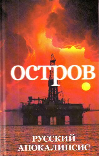 Остров Русский апокалипсис