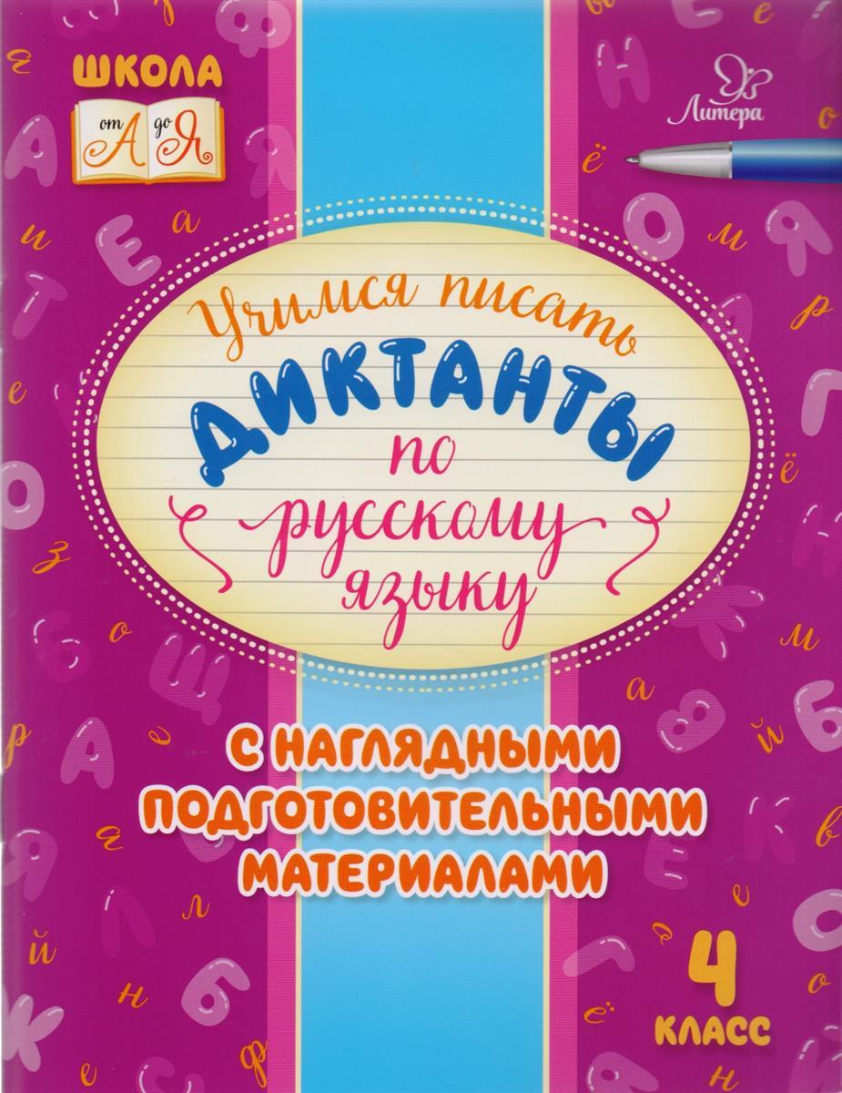 Стронская И. Учимся писать диктанты по русскому языку с наглядными подготовительными материалами. 4 класс