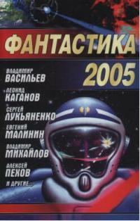 Фантастика 2005 Сборник