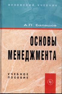 Балашов А. Основы менеджмента Балашов