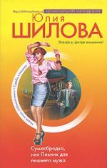 Шилова Ю. Сумасбродка или Пикник для лишнего мужа