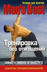 Кит Д. (ред.) Лучшее от Men's Health. Тренировка без отягощений. Эффективно и быстро