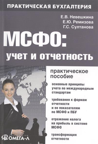 МСФО: учет и отчетность. Практическое пособие