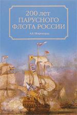 200 лет парусного флота России 1696-1891 гг