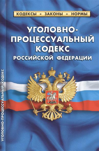 Уголовно-процессуальный кодекс Российской Федерации. По состоянию на 20 апреля 2014 года