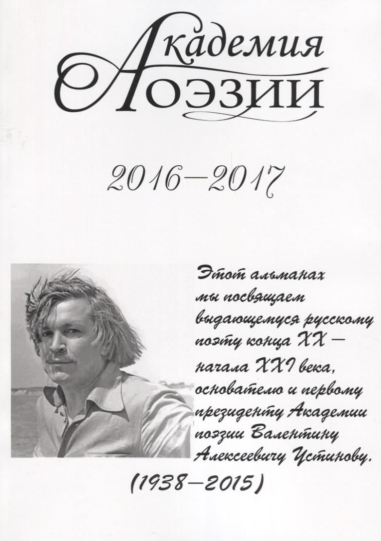 Академия поэзии. 2016-2017 Альманах