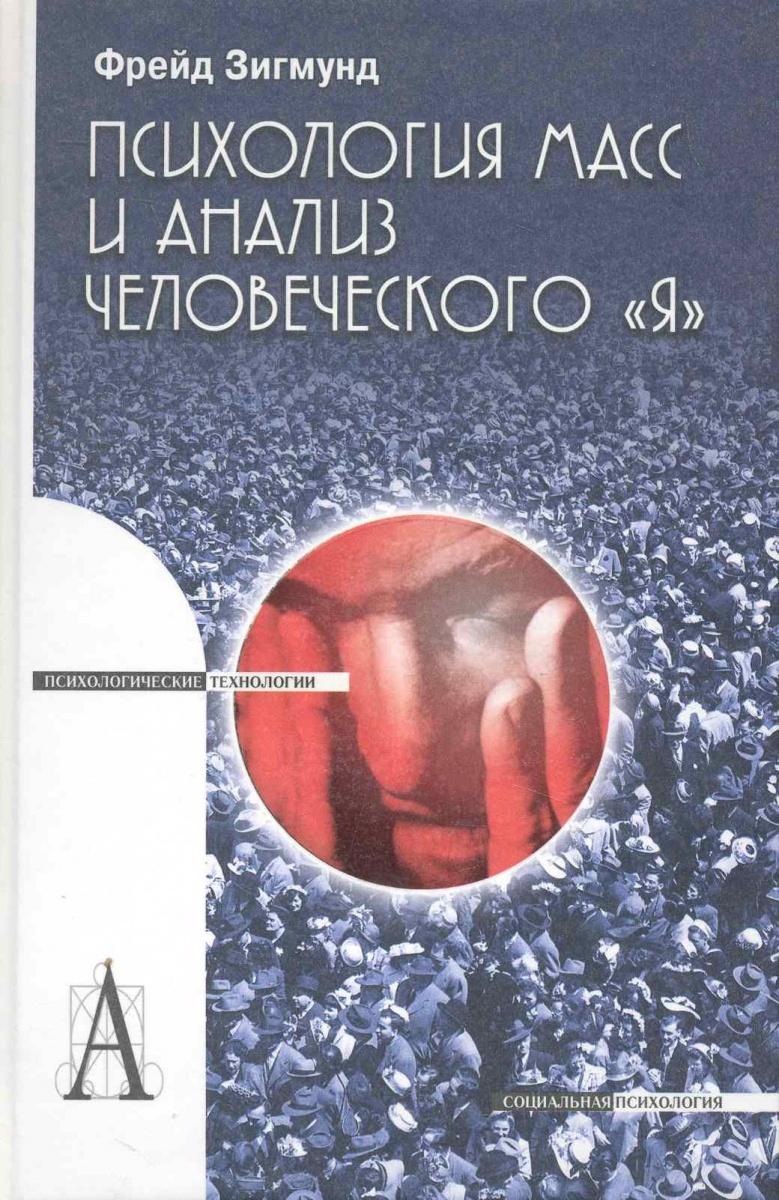 Фрейд З. Психология масс и анализ человеческого Я ISBN: 9785829112820 фрейд з психология бессознательного