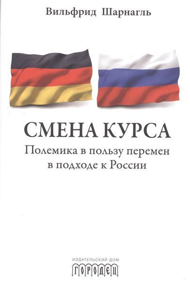 Смена курса. Полемика в пользу перемен в подходе к России. С предисловием М. Горбачева