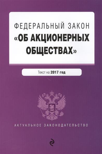 """Федеральный закон """"Об акционерных обществах"""". Текст на 2017 год"""