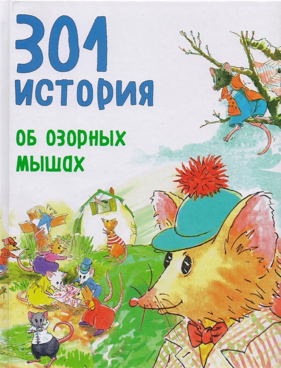 Берлофф Б. 301 история об озорных мышах 43 2012