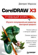 Миронов Д. CorelDraw X3 Учебный курс комолова нина владимировна яковлева елена сергеевна самоучитель coreldraw x8