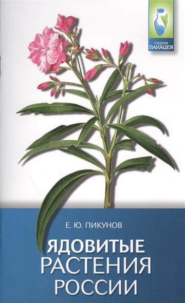 Пикунов Е. Ядовитые растения России