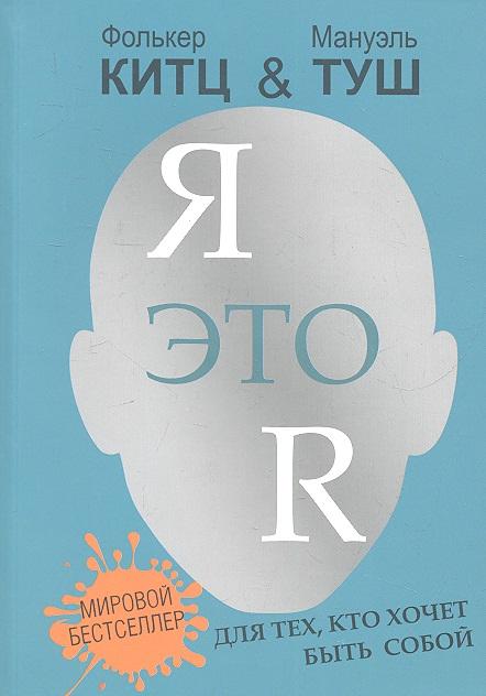 Китц Ф., Туш М. Я это R. Для тех, кто хочет быть собой разумовский ф кто мы анатомия русской бюрократии